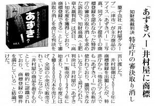 「あずきバー」井村屋に商標