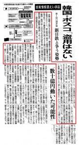 2012年11月24日号 「新日鉄住金の技術情報漏洩事件」