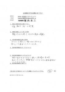 大阪府 有限会社NEKKインターナショナル