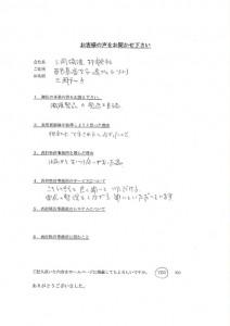 三岡繊維株式会社