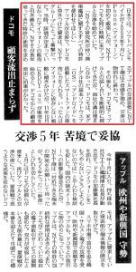 NTTドコモ顧客流出止まらず 交渉5年 苦境でアップルと妥協
