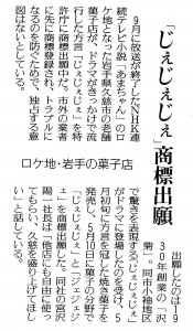 「じぇじぇじぇ」商標出願 ロケ地・岩手の菓子店