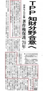 TPP知財分野合意へ 日米など12カ国著作権保護「70年」