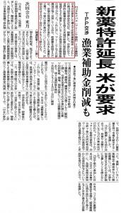 TPP交渉 新薬特許延長 米が要求  漁業補助金削減も