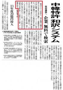 中韓特許和訳システム 政府構築へ 企業、無料で検索