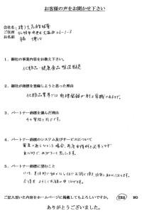 株式会社大志館製薬(北海道札幌市)