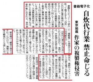 書籍電子化 自炊代行業 禁止命じる   東京地裁 作家の複製権侵害