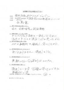 株式会社B・Mトラダジャパン